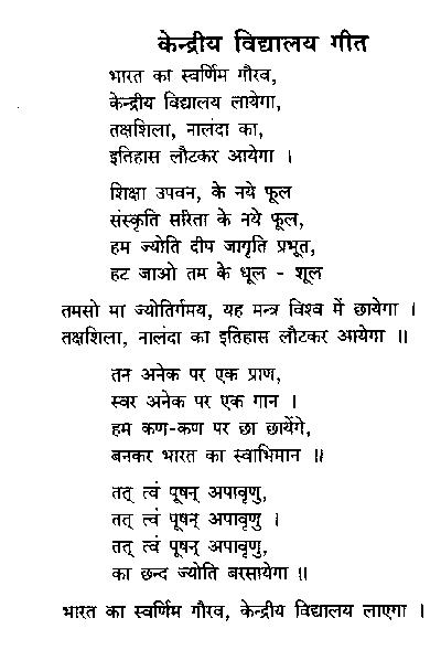 short essay on my school in sanskrit Pls help me in a short essay in sanskrit about my school.
